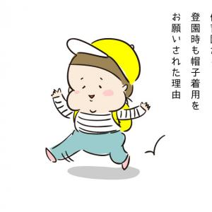 次女(1歳半頃)保育園から登園時も帽子着用をお願いされた理由