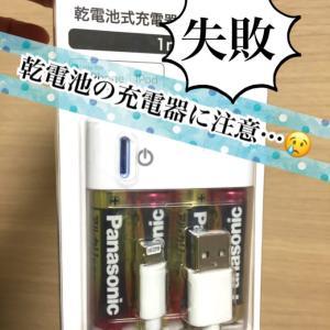 【フル充電はできないよ】乾電池の充電器に注意…泣