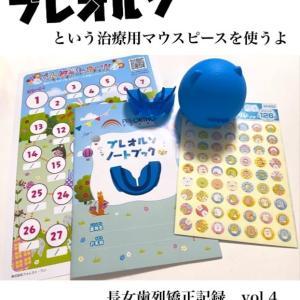 プレオルソという治療用マウスピースを使うよ !! 長女歯列矯正記録 vol.4