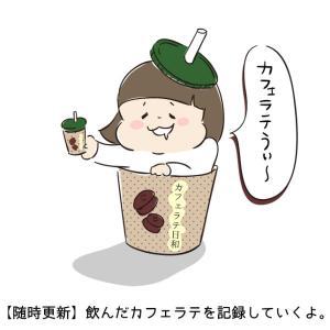 【随時更新】飲んだカフェラテを記録していくよ!!年中カフェラテ日和