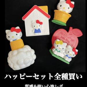 【全種買い】質感が良いぞ?!キティちゃんのハッピーセット最高〜使い心地レポ
