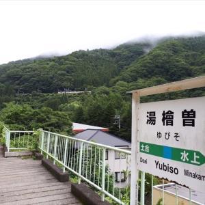 百名山の麓をたずねて (3)谷川岳② 湯檜曽駅・ループ線