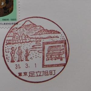 山と風景印 富士山(3) 北千住駅周辺の風景印
