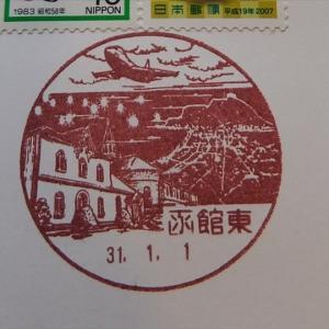 山と風景印 夜景と函館山