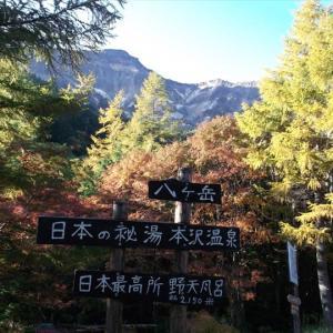 八ヶ岳・天狗岳(2) 本沢温泉・日本最高所の露天風呂