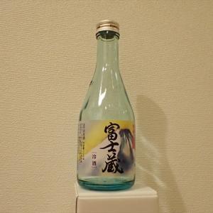 山と旨い酒(16) 富士蔵(山梨県南都留郡富士河口湖町)