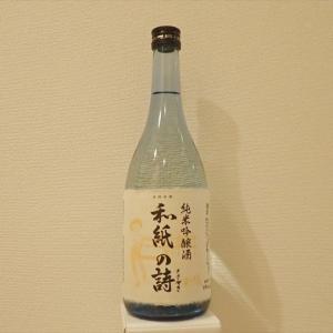 山と旨い酒(17) 和紙の詩(埼玉県比企郡小川町)