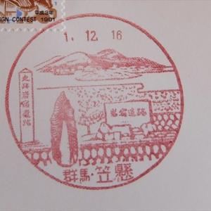 山と風景印 群馬県の山(1) 鹿田山・岩宿遺跡