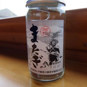 山と旨い酒(18) またぎ(秋田県潟上市)