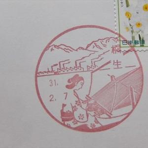 山と風景印 群馬県の山(3) 赤城山①