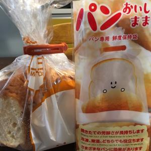 パン長持ち袋 いい感じ