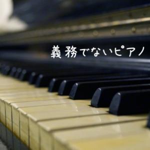 【保護者の声】ピアノが義務でなくなった