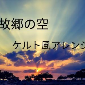 【演奏動画】故郷の空をアレンジしました