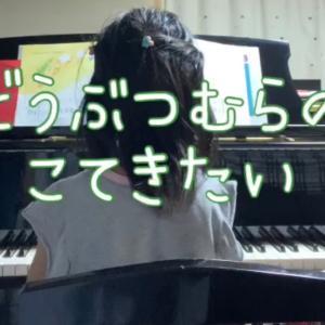 【演奏動画】どうぶつむらのこてきたい 小1Rちゃん