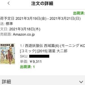 コミック1冊660円→9,311円♪