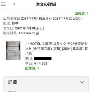 ブックオフで3000円→14532円。