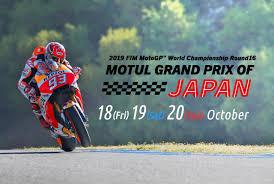 モトGP 2019 日本Rd