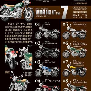 ヴィンテージバイクキット SR400