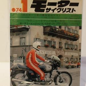 オートバイ 1974