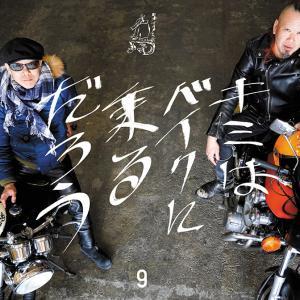 君はバイクに乗るだろう Vol.9
