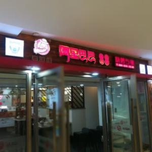 中華風・串焼きのお店 【阿里巴巴】