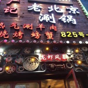 この冬、上海人に人気の鍋【美味連綿老北京(三刷)鍋】(定西路店)