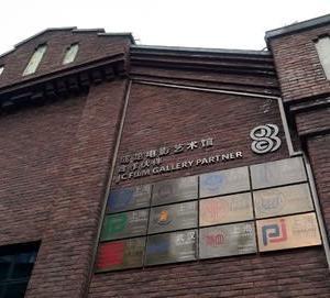 ジャッキー・チェン記念館(成龍電影芸術館)