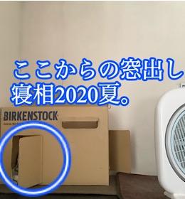 「のぞくのは☆」9/20sun