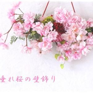 お家でお花見、枝垂れ桜の壁飾り。。<アーティフィシャルフラワー>