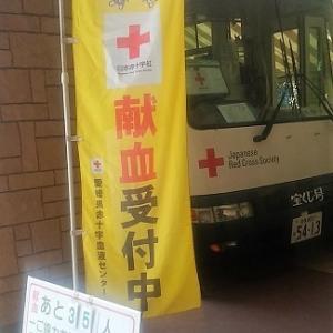 『 献血 』