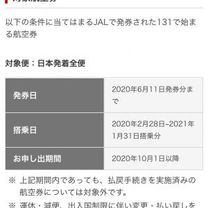JAL払い戻し来年1月まで発表!