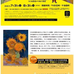 ゴッホと文化財展