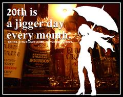 毎月20日はジガーデイ