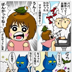 精がつく飴を夫が食べた結果【前編】〜2人目妊活〜