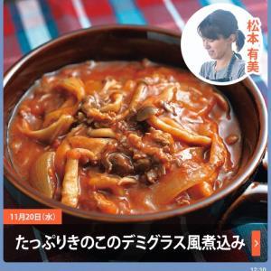 NHK きょうの料理 放送中です^^;良かったらご覧くださいた