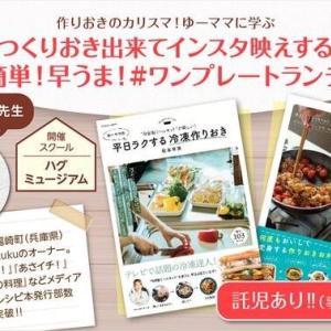 【料理教室のお知らせ】大阪ガスハグミュージアムにてクッキングスクールを開催致します