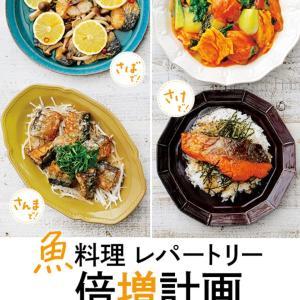 【お知らせ&レシピ】きょうの料理 さけと卵のフワフワチリソース煮