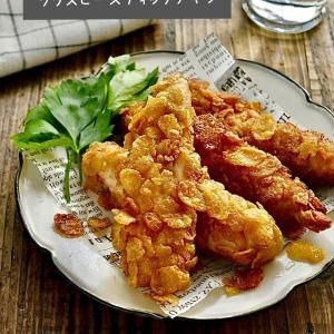【簡単レシピ】サクサク♪クリスピースティックチキン#コーンフレーク