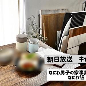 【TVのお知らせ】朝日放送 キャスト! なにわ男子の家事男子宣言 大人かわいいレシピ