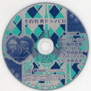 最もレアな新装版ハートの国のアリス関連のCD プレミアランキング