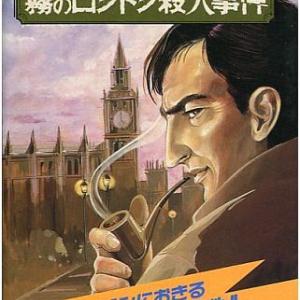最もレアな名探偵ホームズの攻略本を決める プレミアランキング