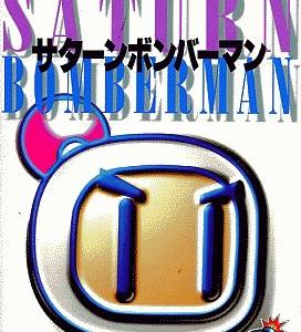 サターンボンバーマンのゲームと攻略本とサウンドトラック プレミアソフトランキング