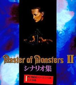 マスターオブモンスターズ2のゲームと攻略本 プレミアソフトランキング