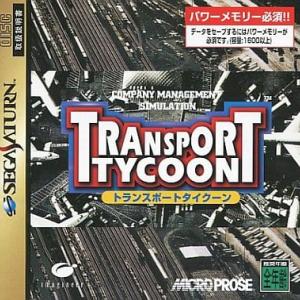 トランスポートタイクーンのゲームと攻略本 プレミアソフトランキング