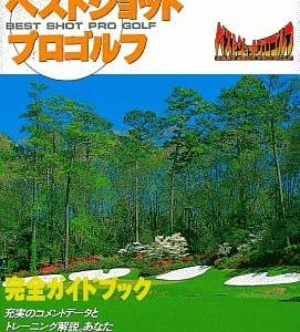 ベストショットプロゴルフのゲームと攻略本 プレミアソフトランキング
