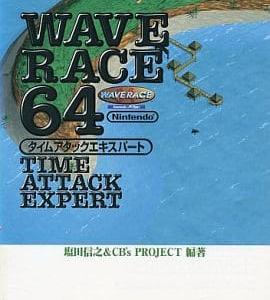 ウェーブレース64のゲームと攻略本 プレミアソフトランキング