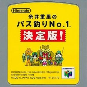 糸井重里のバス釣りNo.1のゲームと攻略本とサウンドトラック プレミアソフトランキング