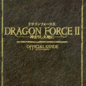 ドラゴンフォース2 神去りし大地にのゲームと攻略本とサウンドトラック プレミアソフトランキング