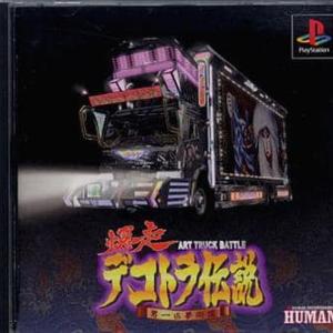 爆走デコトラ伝説 男一匹夢街道のゲームと攻略本とサウンドトラック プレミアソフトランキング