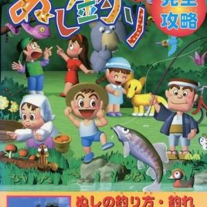 ぬし釣り64のゲームと攻略本 プレミアソフトランキング